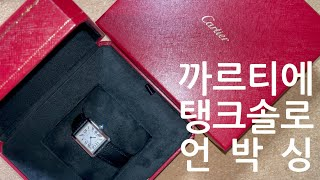 Cartier Tank Solo SM Unboxing …