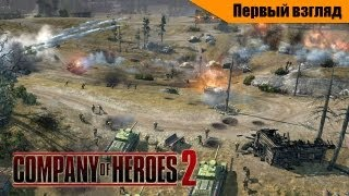 Первый взгляд. Company of Heroes 2