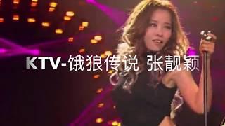 KTV 饿狼传说 张靓颖 伴奏/伴唱(内含拼音)