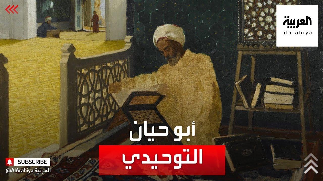 أحرق كتبه بعد أن جاوز التسعين.. تعرف على أبو حيان التوحيدي  - نشر قبل 41 دقيقة