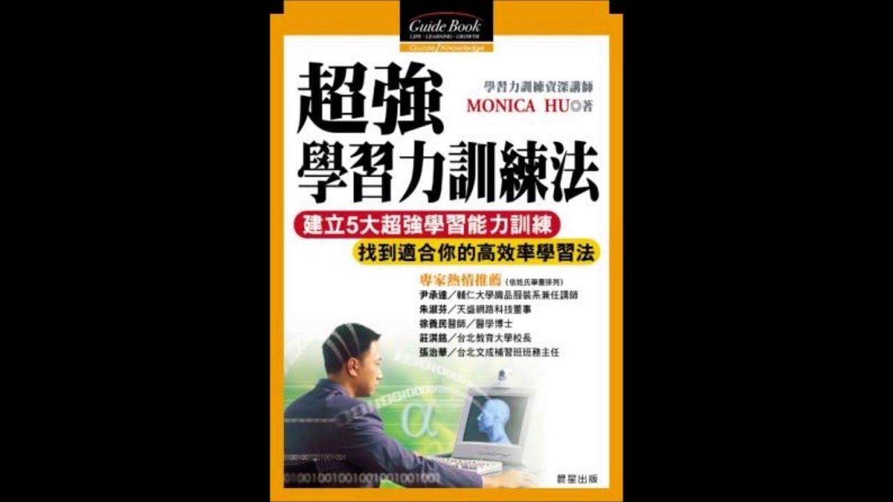 超強學習力訓練法 : 學習五力(臺灣教育部推薦) - YouTube