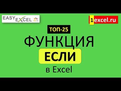 1. Функция ЕСЛИ. ТОП-25 Функций в Excel