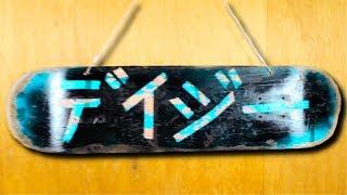表札 (DIY)
