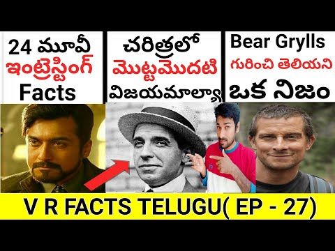 ?TOP 15 UNKNOWN FACTS TELUGU   MOST AMAZING AND INTRESTING FACTS IN TELUGU   TELUGU FACTS   EP – 27
