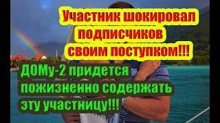 Дом 2 Новости 19 Октября 2018 (19.10.2018) Раньше Эфира