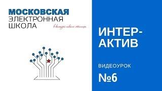 Московская электронная школа, урок №6 Сценарий в МЭШ: интерактивный элемент