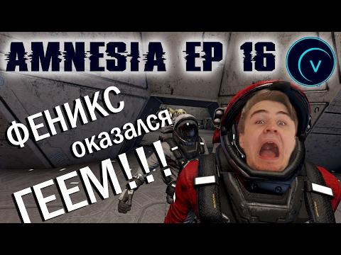Amnesia #16 Феникс признался что он  ГЕЙ!!!   Space Engineers