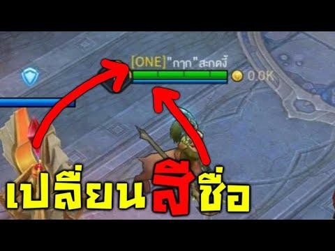 ROV วิธีเปลื่ยน สี บนชื่อเรา!! โคตรเท่ (คนอื่นเห็นด้วย)