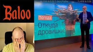 Соловьиный помет №28/Валежник! С...ка!