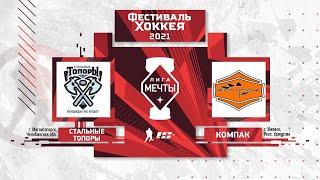Стальные Топоры (Магнитогорск) – Компак (Ижевск) | Лига Мечты (11.05.21)