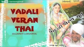 Kanji Bhuta Barot Ni Aagvi Shailima Lok Varta - Vadali Veran Thai