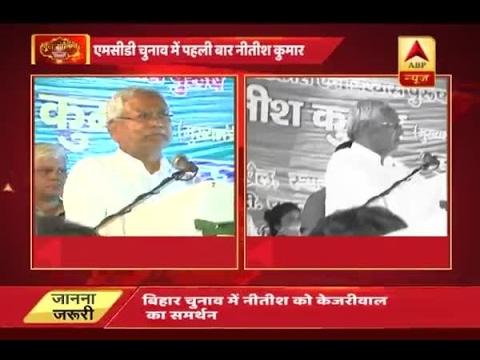 MCD Polls 2017: Nitish campaigns for JD(U) candidates