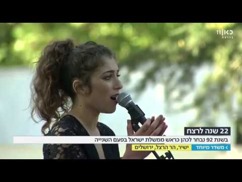 Israeli Hebrew Song | Release him |  Israel Jewish music songs israeli singer