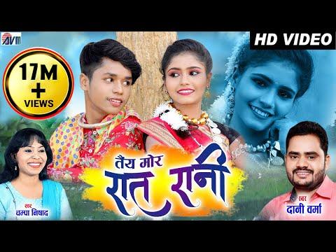 Dani Verma | Champa Nishad | Karan Chouhan | Kiran Chouhan | Cg Song | Tai Mor Rat Rani | AVM STUDIO