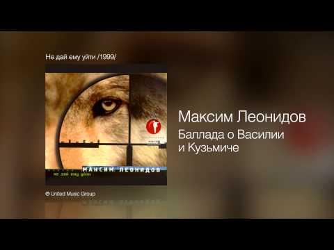 Максим Леонидов - Царевна-несмеяна - Папины песни /2011/из YouTube · С высокой четкостью · Длительность: 3 мин36 с  · Просмотров: 575 · отправлено: 27-1-2015 · кем отправлено: United Music Group