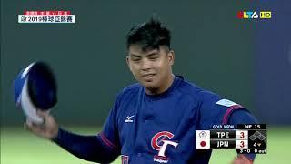 【棒球亞錦賽】10/20 全場精華:中華 vs 日本
