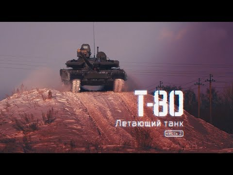 Т-80. Летающий танк. Часть 2