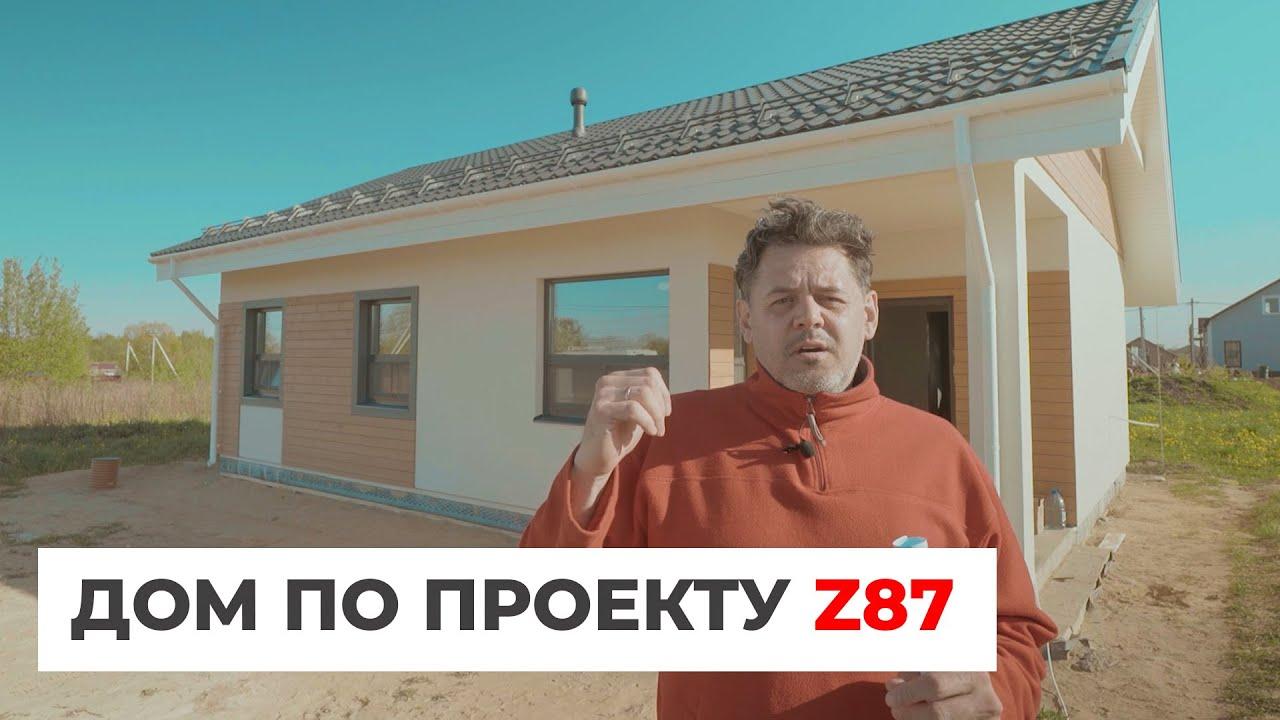 Дом по проекту Z87