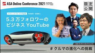外部転用・転載禁止|YouTube元年を経て、コロナショックで加速する動画ビジネスの可能性。|ASAオンラインカンファレンス【IAAE2021公開用】