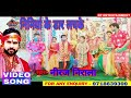 HD Video - निमियां के डार लचके || Niraj Nirala || Nimiya ke daar lachake |Bhojpuri Devi song |2018| Mp3