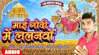#Munna Lal Yadav नया देवी गीत  | मई गोदी में ललनवा | Cm Music India | Devi Geet 2018