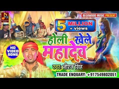 होली_खेले_महादेव  Holi Khele Mahadev   Niraj Singh  Holi Geet