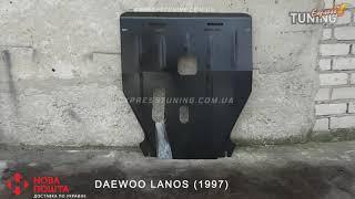 Защита двигателя Дэу Ланос. Защита картера Daewoo Lanos. Tuning. Тюнинг запчасти. Обзор