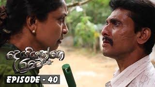Deiyange Ratey | Episode 40 - (2018-09-15) | ITN Thumbnail