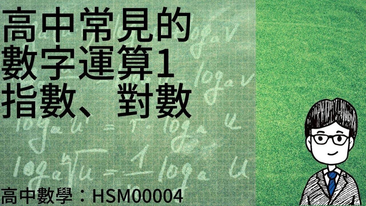 HSM00004:高中常見的數字運算1_指數_對數 - YouTube