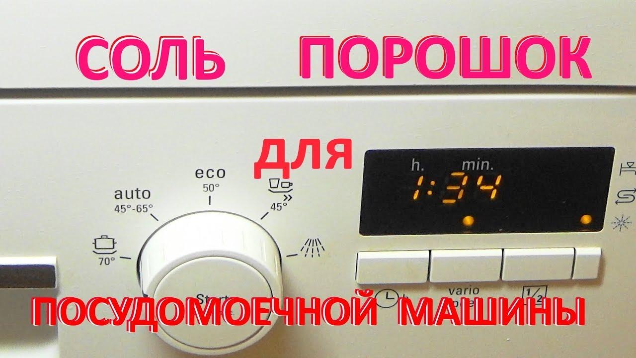 Посудомоечные машины купить по низким ценам в интернет-магазине норд. Каталог посудомоечных машин с ценами, отзывами и фото.