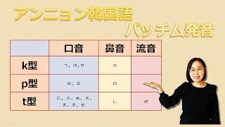 【アンニョン韓国語、初級、5回】韓国語の「バッチム」発音練習