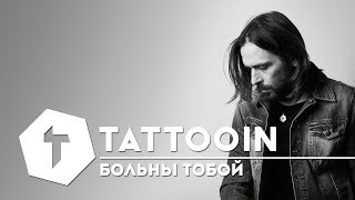 Анонс | Официальный клип Tattooin Больны Тобой | Русский Рок топ 10 | hard rock мнение 2017 (6+)