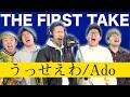 「うっせぇわ」をメンバー全員で歌ってみた!!【THE FIRST TAKE】:w32:h24