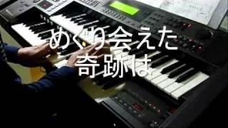 Grade⑧(STAGEA・EL用J-POP GRADE9〜8級「こころに響く歌」から)。 ...
