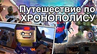 Путешествие по Хронополису | Стрим Lego Marvel Super Heroes 2 #2