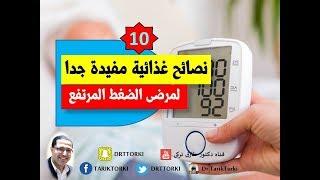10 نصائح غذائية مفيدة جدا لمرضى الضغط المرتفع | نصائح للتحكم فى ضغط الدم المرتفع
