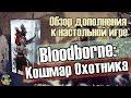 Обзор дополнения к настольной игре Bloodborne Кошмар Охотника mp3