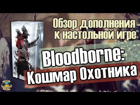 Обзор дополнения к настольной игре Bloodborne: Кошмар Охотника