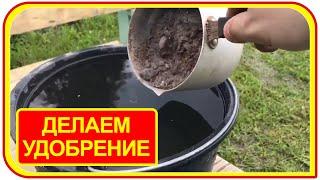 Как сделать фосфорно калийное удобрение своими руками. Супер подкормка для помидоров и огурцов