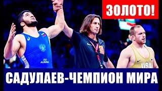 Вольная борьба ЧМ 2021 Абдулрашид Садулаев стал пятикратным чемпионом мира победив Кайла Снайдера