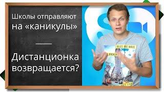 Школьников в Москве отправляют на каникулы - ДИСТАНЦИОНКА ВОЗВРАЩАЕТСЯ в школы?