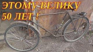 Цього велику 50 РОКІВ! Наша Велотехника ч. 1 Велосипед ''Україна''.