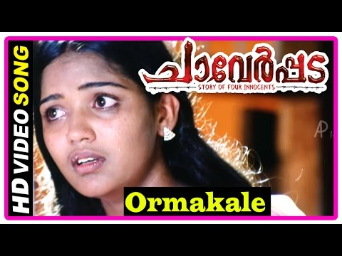 Chaverpada Malayalam Movie | Songs | HD | Ormakale Song | G Venugopal | Muktha