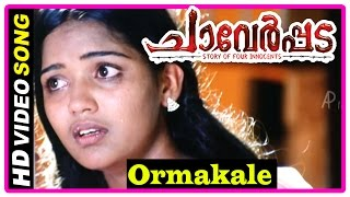 Chaverpada Malayalam Movie | Songs | HD | Ormakale Song | G Venugopal | Muktha
