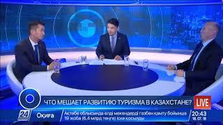 Круглый стол. Что мешает развитию туризма в Казахстане?