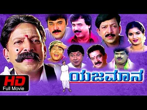 New Full HD Kannada Movie Yajamana | Blockbuster Kannada Full Movie HD | Vishnuvardhan, Prema,