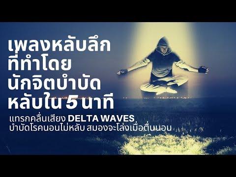 เพลงหลับลึก ใน5นาทีที่ทำด้วยนักจิตบำบัด แก้นอนไม่หลับด้วย Delta Waves คลื่นหลับลึก