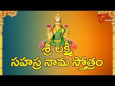 Sri Lakshmi Sahasranama Stotram In Telugu