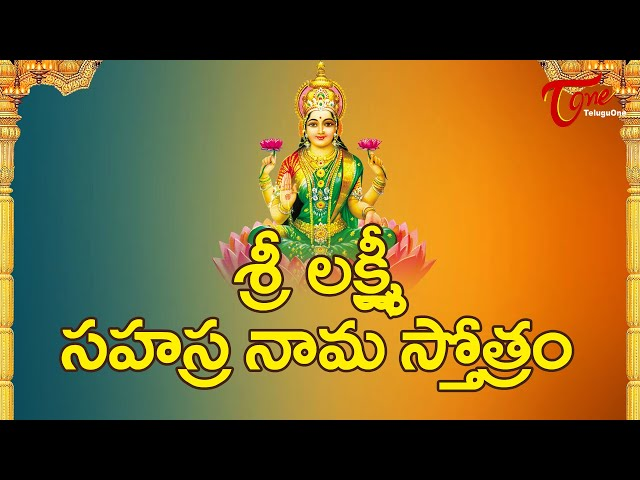 Sri Lakshmi Sahasranama Stotram In Telugu Travel Video