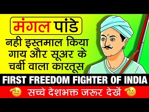 Mangal Pandey ▶ (मंगल पांडे) The First Hero Of Indian Independence | Biography | Indian Fighter